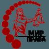 """Юридические услуги """"МирПрава"""""""